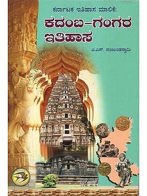 History of the Kadambas and Gangas (Kannada)