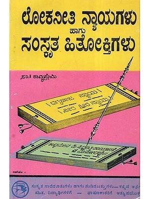 Lokaneeti Nyayagalu Hagu Samskrutha Hithokthigalu (Kannada)