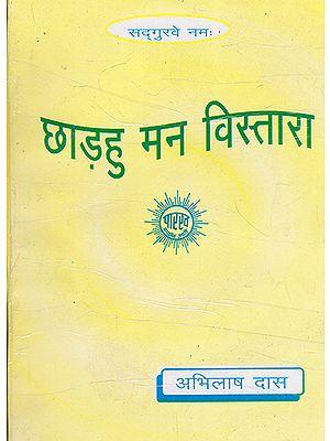 छाड़हु मन विस्तारा- Chhadahu Man Vistara