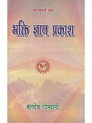 भक्ति ज्ञान प्रकाश- Bhakti Gyan Prakash