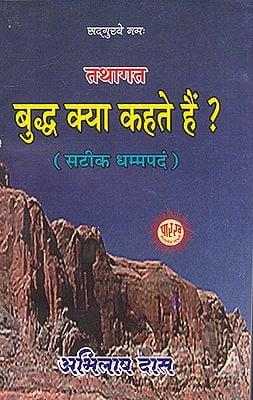 बुद्ध क्या कहते हैं?- What Does Buddha Say?