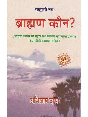 ब्राह्मण कौन?- Who is Brahman ?