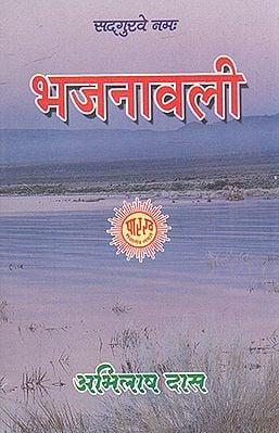 भजनावली- Bhajnavali