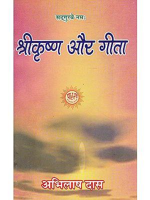 श्रीकृष्ण और गीता- Shri Krishna and Gita