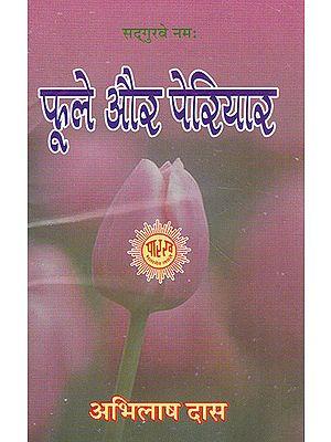 फूले और पेरियार- Phule Aur Periyar