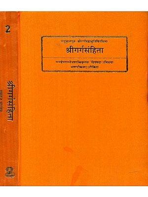 गर्गसंहिता (संस्कृत एवं हिंदी अनुवाद)- Garga Samhita (Set of 2 Volumes)