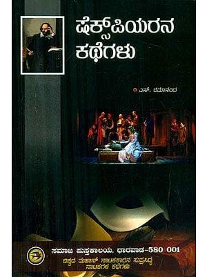 Shakespearena Kathegalu - Shakespeare's stories (Kannada)