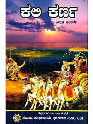 Kali Karna (Kannada)