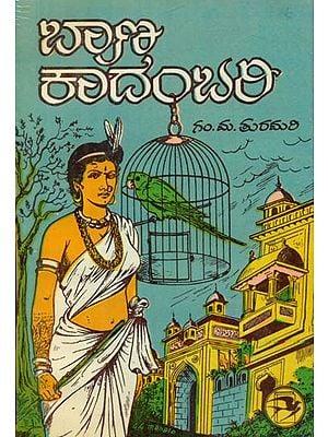 Bana Kadambari - An Old and Rare Book (Kannada)