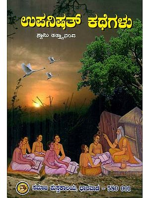 Upanishath Kathegalu (Kannada)