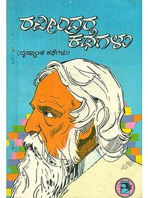 Ravindrara Kathegalu  - An Old and Rare Book (Kannada)