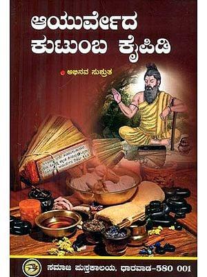 Ayurveda Kutumba Kaipidi (Kannada)