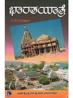 Bharat Yatre (Kannada)