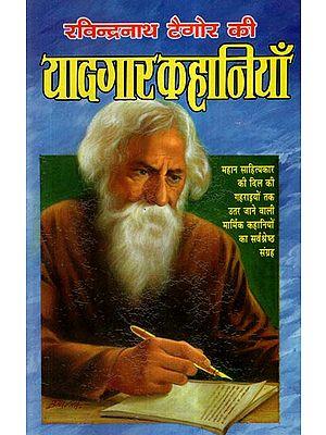 रविन्द्रनाथ टैगोर की यादगार कहानियाँ- Memorable Stories of Rabindranath Tagore