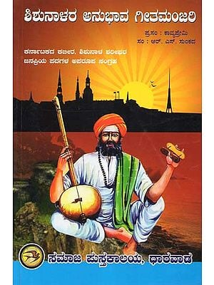 Shishunalara Anubhava Geetamanjari (Kannada)
