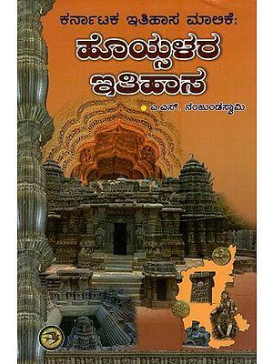 History of the Hoysalas (Kannada)