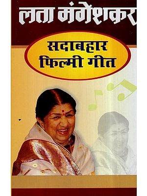 लता मंगेशकर (सदाबहार फिल्मी गीत)- Lata Mangeshkar (Evergreen Filmy Songs)