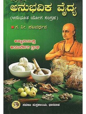 Anubhavik Vaidya (Kannada)