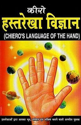 कीरो हस्तरेखा विज्ञान- Chiero's Language of The Hand