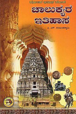 History of the Chalukyas (Kannada)