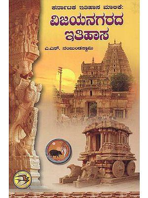 History of Vijayanagar (Kannada)