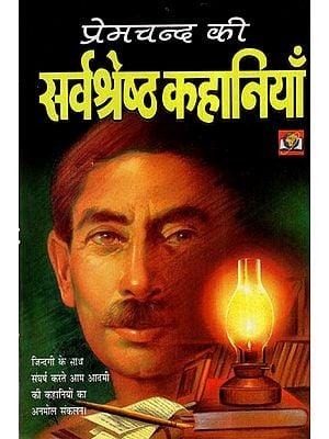 प्रेमचन्द की सर्वश्रेष्ठ कहानियाँ- Famous stories of Premchand