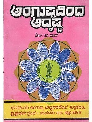 Angushtadinda Adrusta (Kannada)