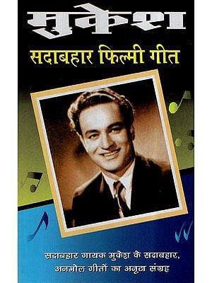 मुकेश (सदाबहार फिल्मी गीत)- Mukesh's Evergreen Film Songs