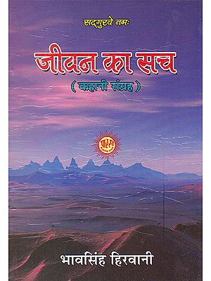जीवन का सच- Truth of Life (A Collection of Stories)