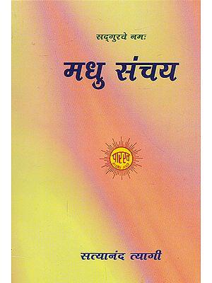 मधु संचय- Madhu Sanchaya