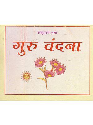 गुरू वंदना- Guru Vandana