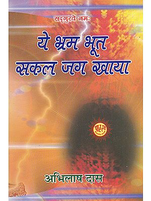 ये भ्रम भूत सकल जग खाया- Ye Bhram Bhut Sakal Jag Khaya