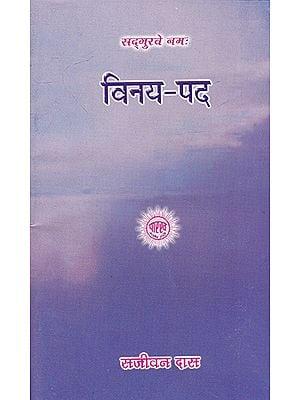 विनय-पद- Vinaya Pada