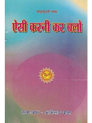 ऐसी करनी कर चलो- Aisi Karni Kar Chalo