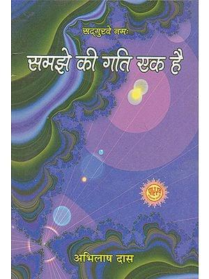 समझे की गति एक है- Samajhe ki Gati Ek Hai