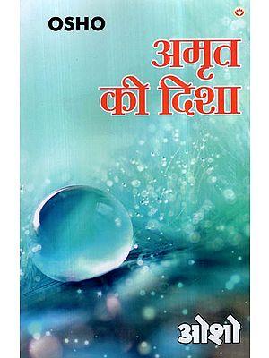 अमृत की दिशा- Amrit Ki Disha