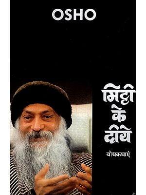 मिट्टी के दीये (बोध कथाएं)- Mitti Ke Diye (Comprehensive Stories)