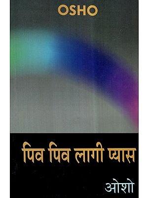 पिव पिव लागी प्यास- Piv Piv Lagi Pyas