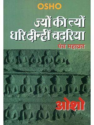 ज्यों की त्यों धरि दीन्हीं चदरिया (पंच महाव्रत) - Jyo Ki Tyo Dhari Dinhi Chadariya (Panch Mahavrata)