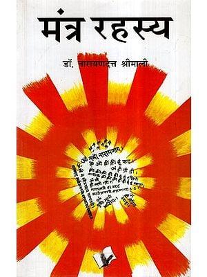 मंत्र रहस्य- Mantra Rahasya
