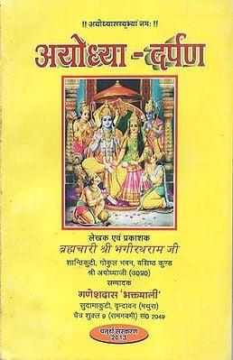 अयोध्या-दर्पण - Ayodhya-Darpan