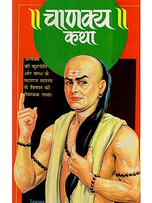चाणक्य कथा- Chanakya Katha