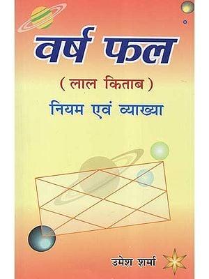 वर्ष फल - Varsh Fala- Rules and Interpretation (Lal Kitab)