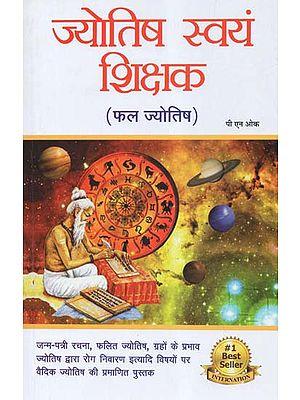 ज्योतिष स्वयं शिक्षक (फल ज्योतिष) - Jyotish Self Teacher (Phala Jyotish)