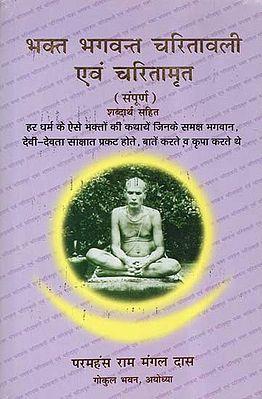 भक्त भगवन्त चरितावली एवं चरितामृत - Bhakt Bhagwant Charitawali and Charitamrit