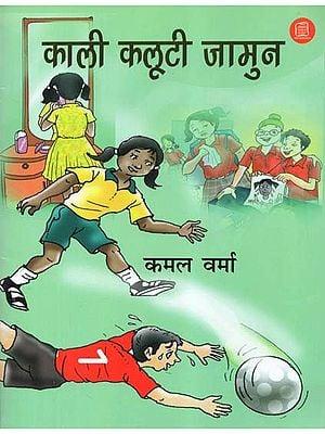 काली कलूटी जामुन - Kaali Kalooti Jaamun (A Story)