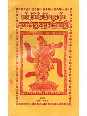 संत शिरोमणि परमहंस राममंगल दास चरितावली - Saint Shiromani Paramhans Ram Mangal Das Charitavali