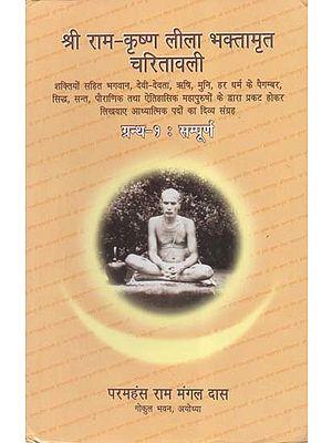 श्री राम कृष्ण लीला भक्तामृत एवं चरितावली: Shri Ram Krishna Leela Bhaktamrit and Charitavali
