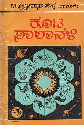 Koota Salavali (An Old and Rare Book in Kannada)