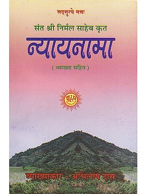 न्यायनामा- Nyaya Nama